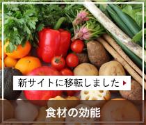 食材の効能